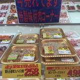 特製味付肉