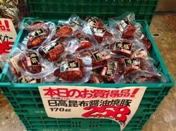 明日は木曜肉の日!!