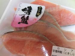 6月13日明日は鮮魚の日ですよ!