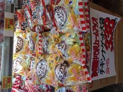 チキンナゲット大袋が今、ゲキアツ価格で販売中です!!