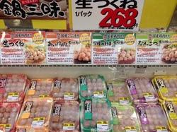 明日3月16日は木曜肉のびっくり市!!!!