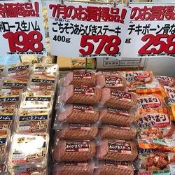 7月一発目の木曜肉の日!