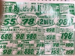 明日は木曜肉のビックリ市!!!