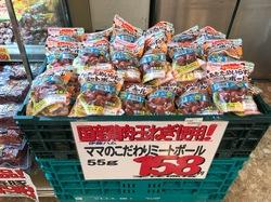 9月最後のお肉の日!!