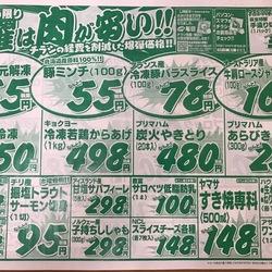 明日は今月最後の肉の日!!
