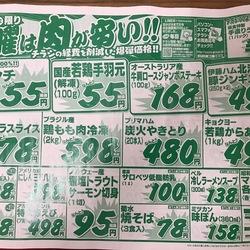 明日24日は毎週恒例木曜肉の日!!