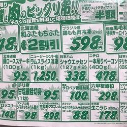 明日はお肉のビックリ市!!精肉コーナー大安売り(*^_^*)