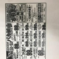 生鮮バカ値市開催!!!
