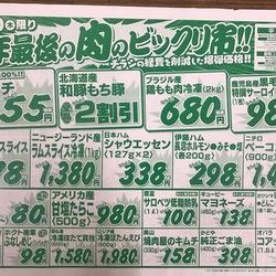 今年最後の木曜お肉のビックリ市!!