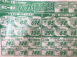 明日は今年最初の肉のビックリ市!!