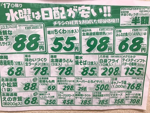 バカ値市2.JPG