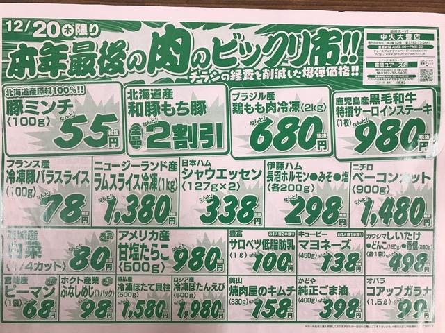 12月ビックリ.JPG