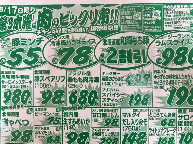 8月びっくり.JPG