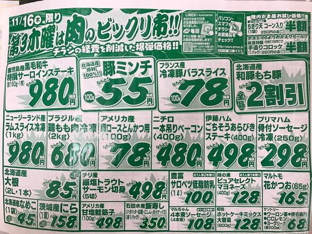 11月ビックリ.JPG