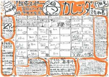12月号 得カレンダー