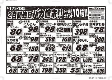 1月17日(木)18日(金)