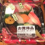 生寿司【あじさい】/1パック